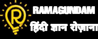 RAMAGUNDAM HINDI